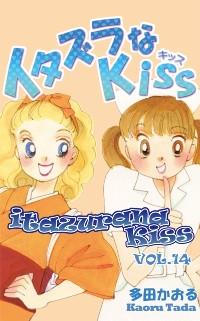 Cover itazurana Kiss