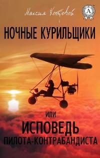 Cover Ночные курильщики или Исповедь пилота-контрабандиста