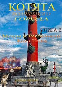 Cover Котята Волшебного Города. Книга 2. Мечты и Реальности Кота Тоши
