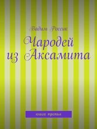 Cover Чародей изАксамита. Книга третья