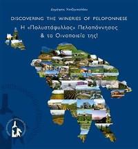 Cover Η «Πολυστάφυλλος» Πελοπόννησος & τα Οινοποιεία της! - Discovering the Wineries of Peloponnese