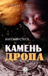 Cover Камень Дропа