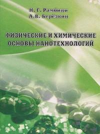 Cover Физические и химические основы нанотехнологий