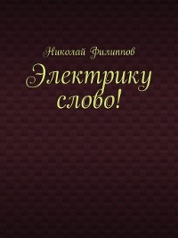 Cover Электрику слово!