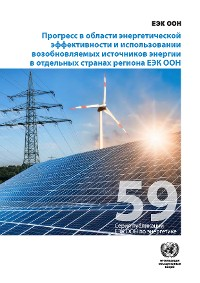 Cover Progress in the Areas of Energy Efficiency and Renewable Energy in Selected Countries of the UNECE Region (Russian language)
