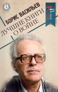 Cover Лучшие книги о войне