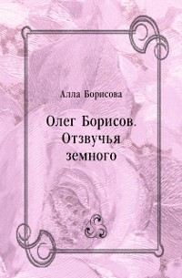 Cover Oleg Borisov. Otzvuch'ya zemnogo (in Russian Language)