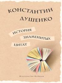 Cover История знаменитых цитат