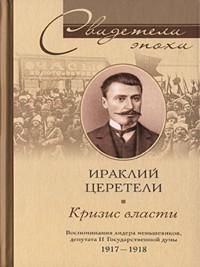 Cover Кризис власти