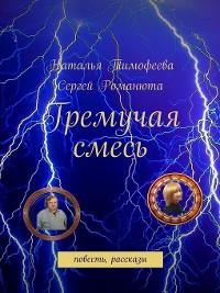 Cover Гремучая смесь