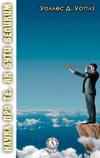 Cover Наука про те, як бути великим