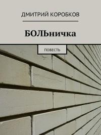 Cover ХИРУРГИЯ. Повесть