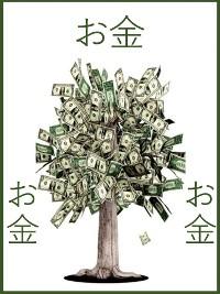 Cover お金、お金、お金