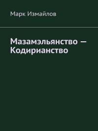 Cover Мазамэльянство – Кодирианство