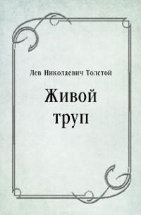 Cover ZHivoj trup (in Russian Language)