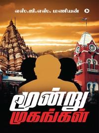 Cover Mundru Mugangal