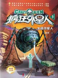 Cover 疯狂外星人1:大漠寻星人