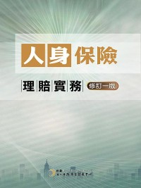 Cover 人身保險理賠實務(修訂一版)