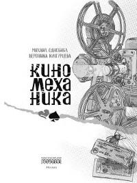 Cover Киномеханика