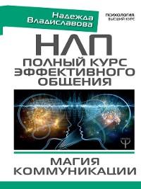 Cover НЛП. Полный курс эффективного общения. Магия коммуникации