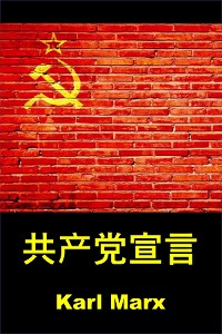 Cover 共产党宣言