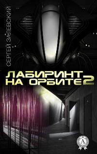 Cover Лабиринт на орбите 2