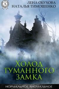 Cover Холод туманного замка
