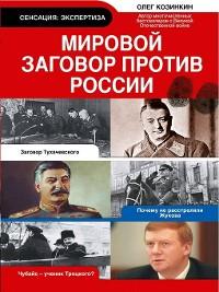 Cover Мировой заговор против России