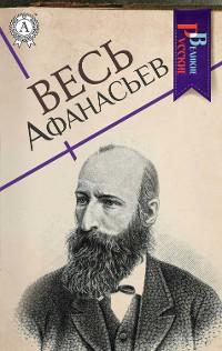 Cover Весь Афанасьев
