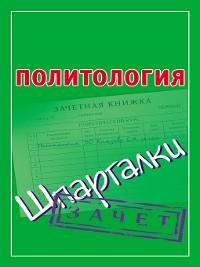 Cover Политология. Шпаргалки