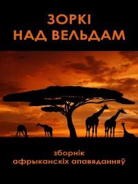 Cover Зоркі над вельдам (зборнік)