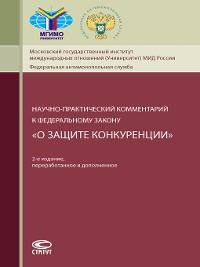 Cover Научно-практический комментарий к Федеральному закону «О защите конкуренции»
