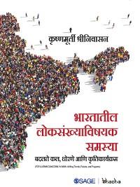 Cover Bharatatila Lokasankhyavisayaka Samasya