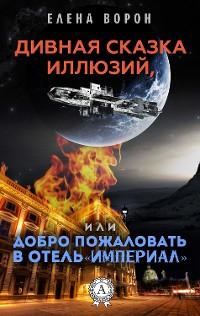 """Cover Дивная сказка иллюзий, или добро пожаловать в отель""""Империал"""""""
