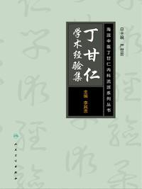 Cover 海派中医内科丁甘仁流派系列丛书——丁甘仁学术经验集