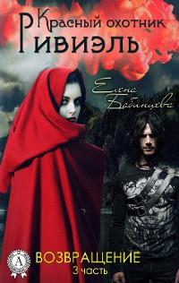 Cover Красный охотник Ривиэль Возвращение (3 часть)