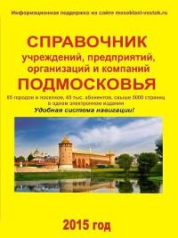 Cover Справочник учреждений, предприятий, организаций и компаний Подмосковья