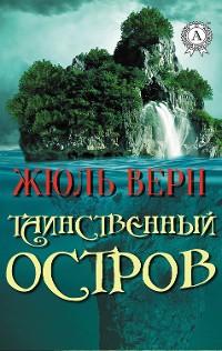 Cover Таинственный остров
