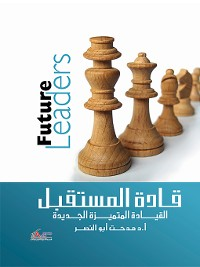 Cover قادة المستقبل