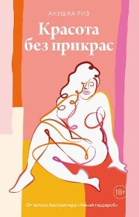 Cover Красота без прикрас