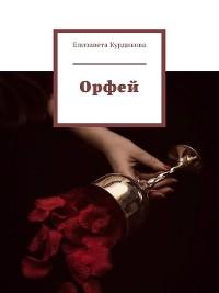 Cover Орфей