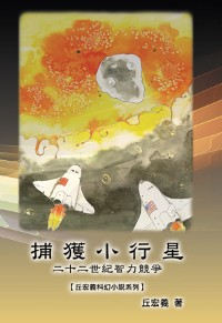 Cover The Capture of Asteroid X19380A: A Race between China and the United States to Capture Asteroids