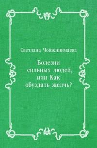 Cover Bolezni sil'nyh lyudej  ili Kak obuzdat' zhelch'? (in Russian Language)