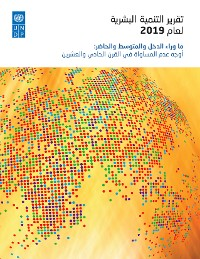 Cover Human Development Report 2019 (Arabic language)