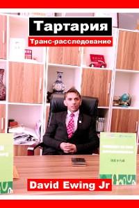 Cover Тартария - Транс-расследование