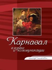 Cover Карнавал в языке и коммуникации