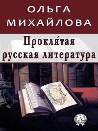Cover Проклятая русская литература