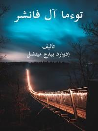 Cover توءما آل فانشر
