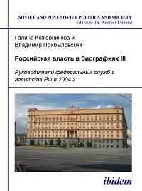 Cover Rossiiskaia vlast' v biografiiakh III