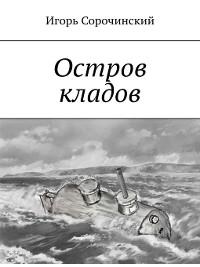 Cover Остров кладов